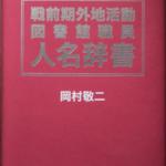 戦前期外地活動図書館職員人名辞典